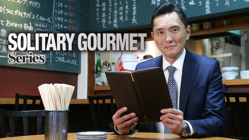 solitary gourmet 5 drama pour les passionnés de cuisine japonaise !